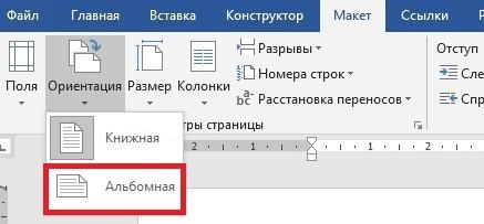 Выбор Ориентации Документа