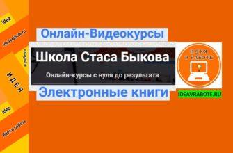 Школа Стаса Быкова